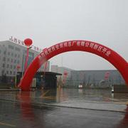 西安泵阀总厂有限公司