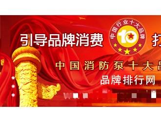 """""""2017年度中国消防泵十大品牌总评榜""""荣耀揭晓"""