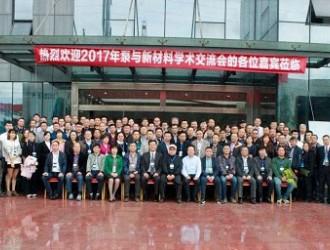2017年泵与新材料学术研讨成功召开