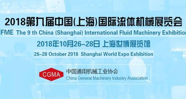 中国国际流体机械展览会