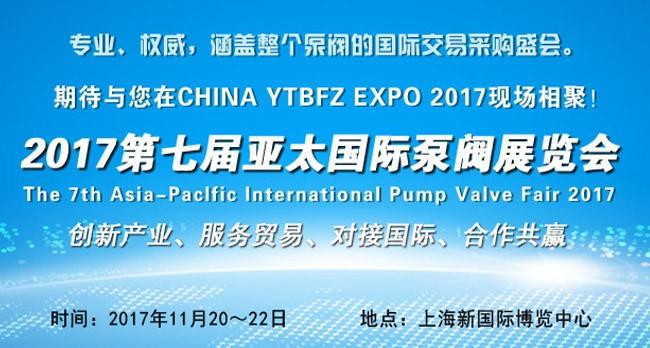 2017第七届亚太国际泵阀展览会